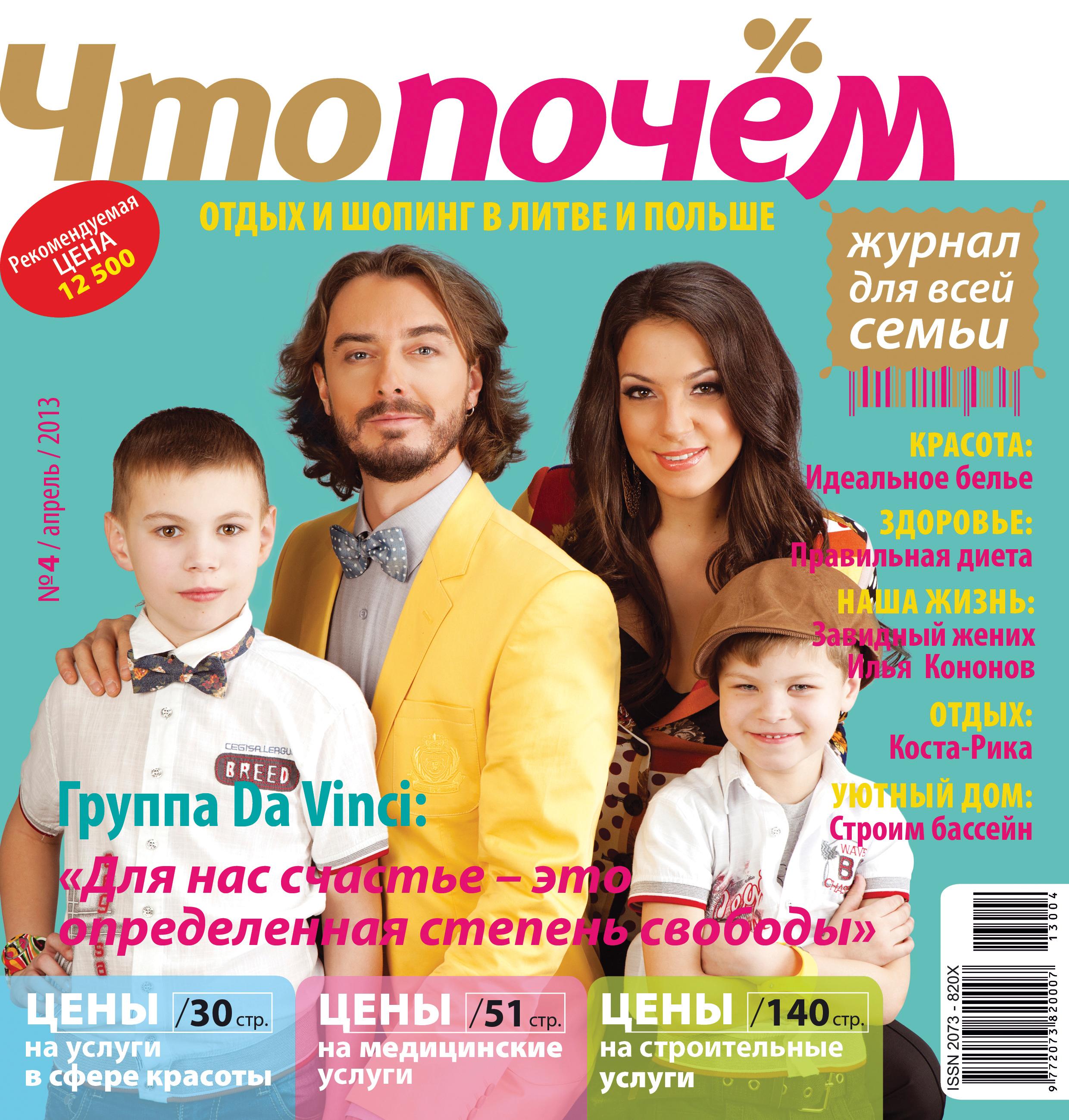 №4 апрель 2013