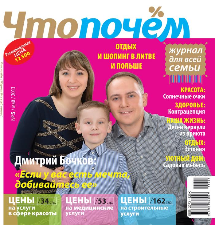 №5 май 2013