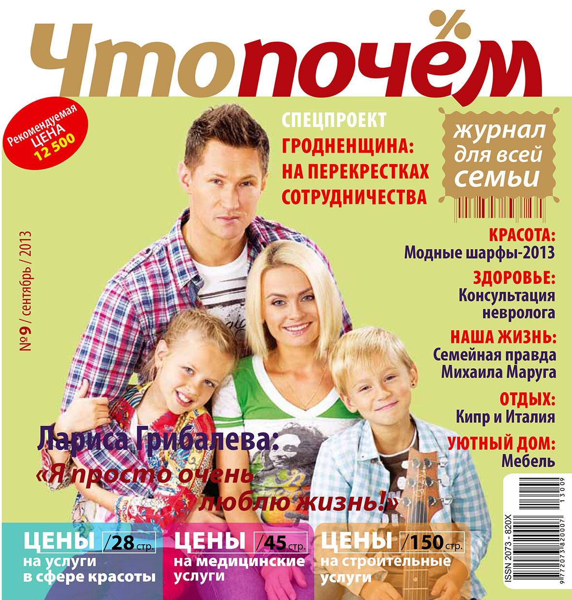 №9 сентябрь 2013