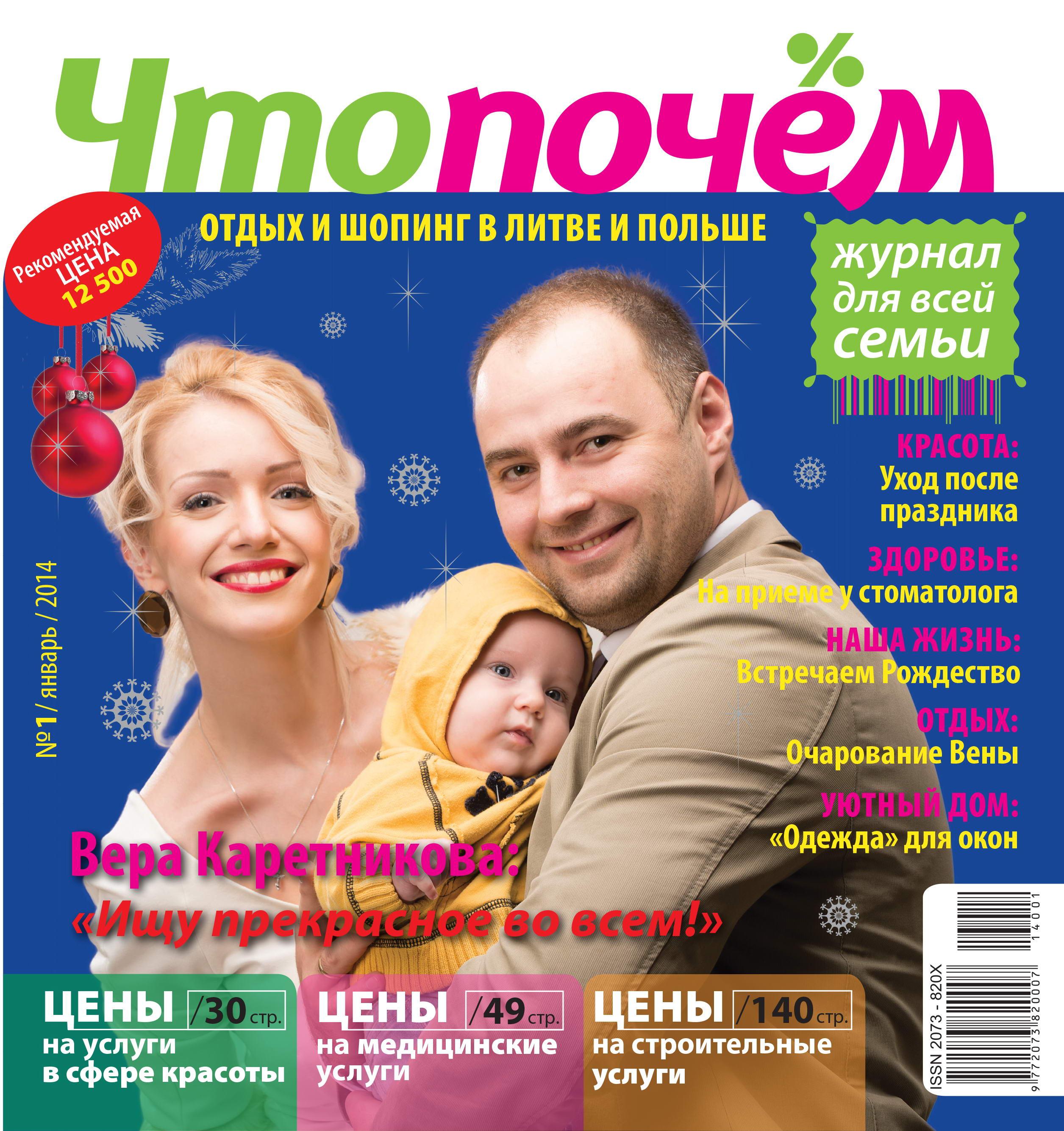 №1 январь 2014