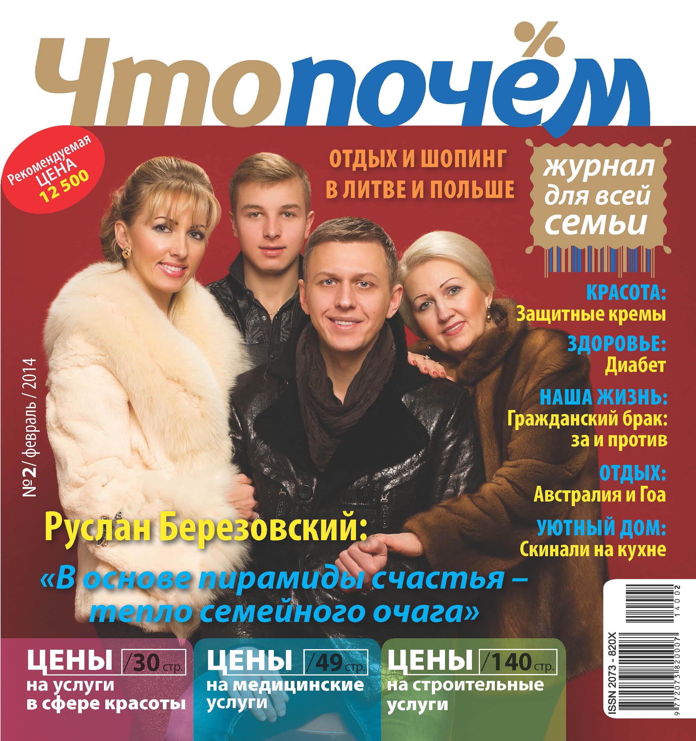 №2 февраль 2014