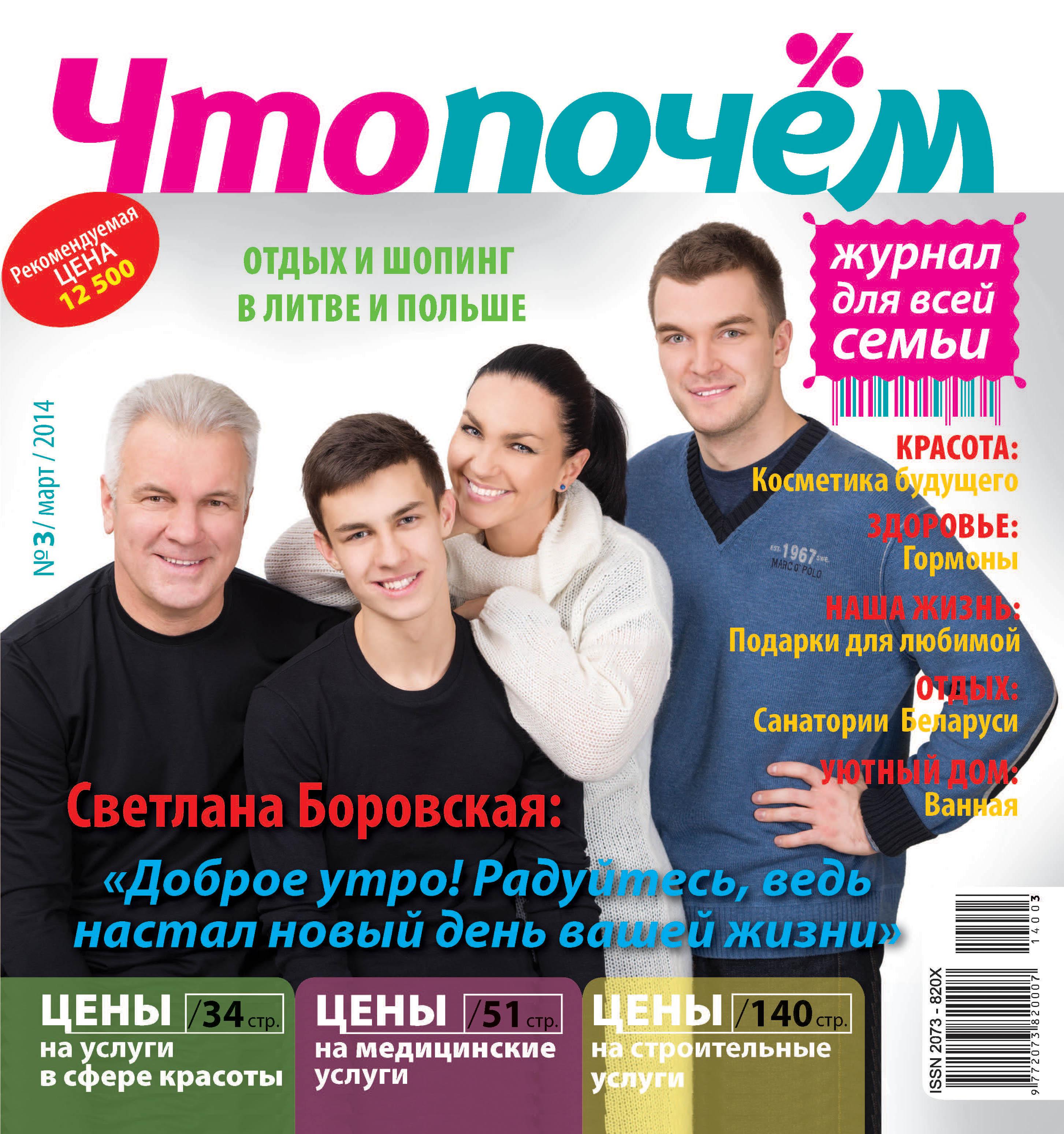 №3 март 2014