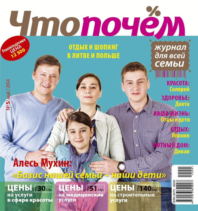 №5 май 2014