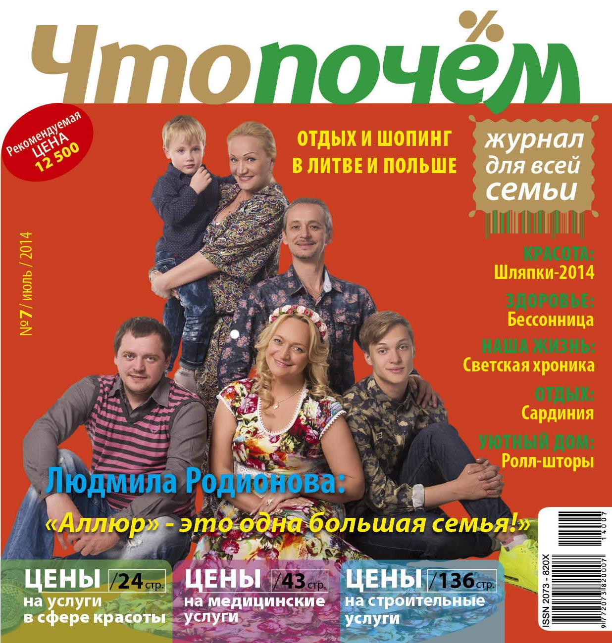 №7 июль 2014