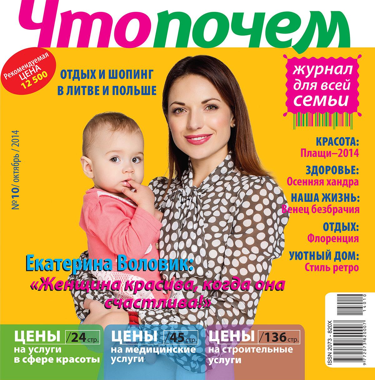 №10 октябрь 2014