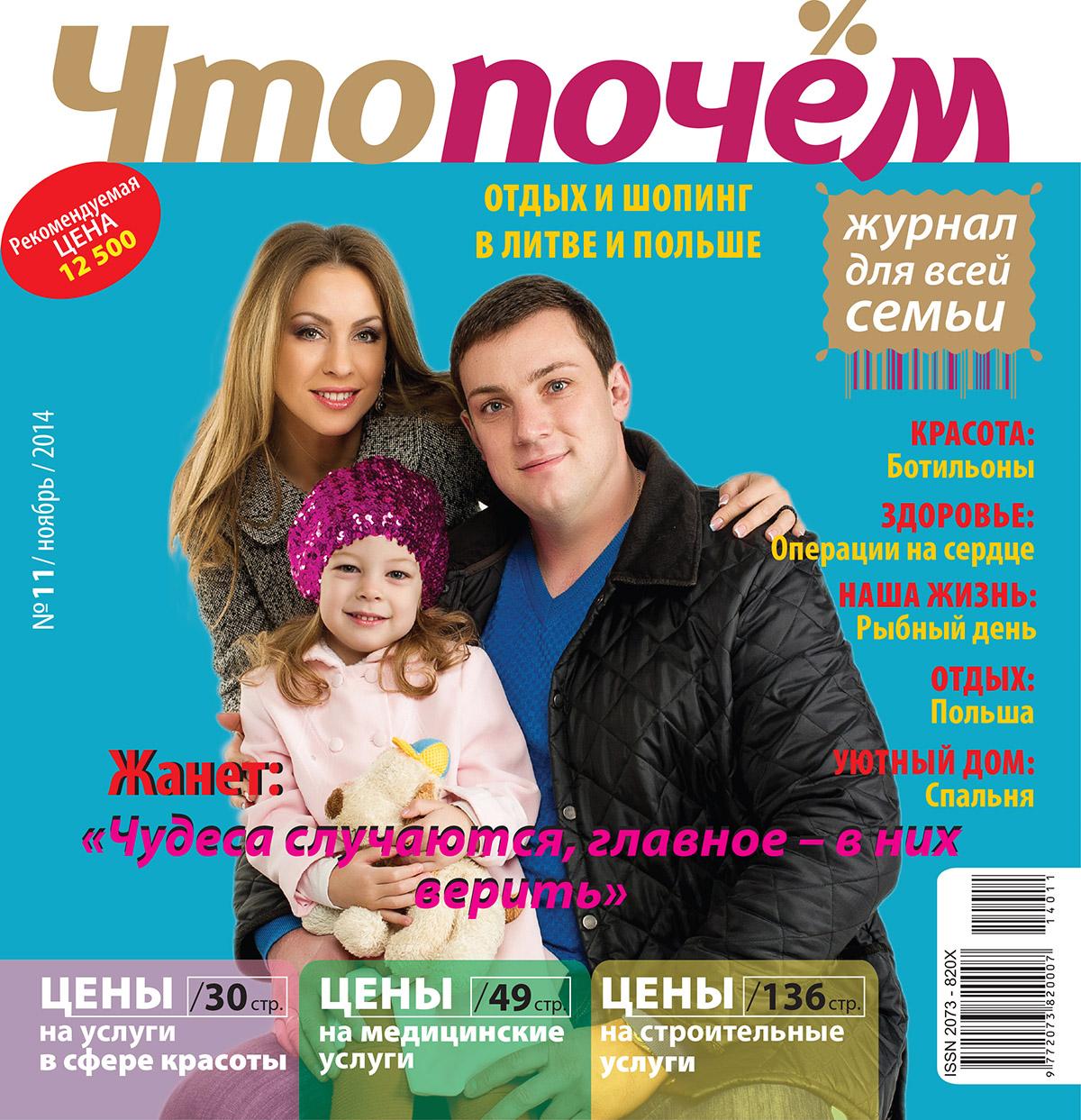 №11 ноябрь 2014