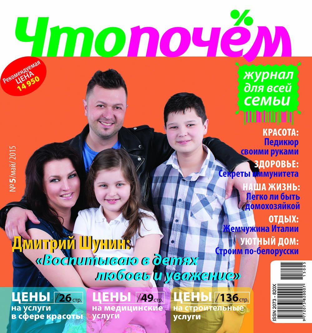 №5 май 2015