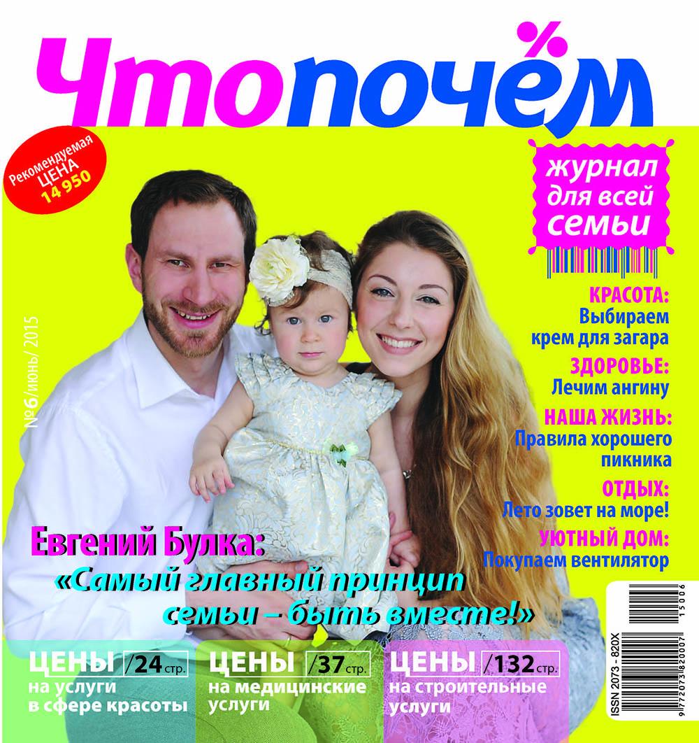 №6 июнь 2015