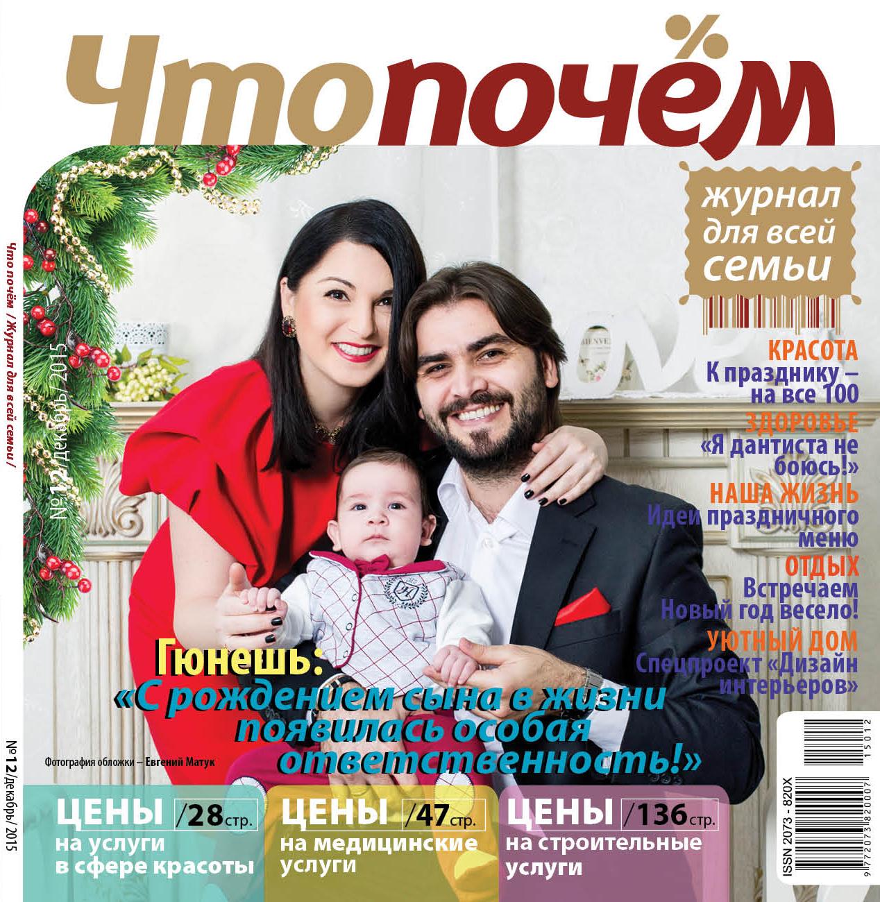 №12 декабрь 2015