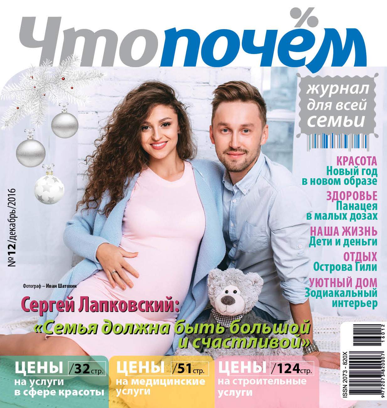 №12 декабрь 2016