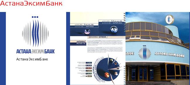 АстанаЭксимБанк